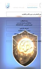 دور التعليم في تعزيز الأمن الفكري  من بحوث السبت نبيل (1).doc