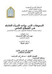 بحث المعوقات التي تواجه المرأة العاملة في القطاع الخاص رسالة الماجستير نهى عبد الله المشرف  الأخييييرة 111111111111 (2).doc