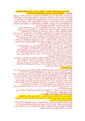 هندسة العمليات ومكافحة الفساد.doc