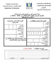 المقال-ED534 (5)    الاجابة عن تكليف مقرر التربية العملية الميدانية  المقال عن مدرسة المستقبل الجامعة العربية المفتوحة نورة المطيري.doc