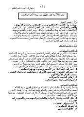 مدرسة الإحياء والبعث.doc
