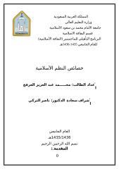 بحث خصائص النظم الإسلامية أ محمد العرفج.doc