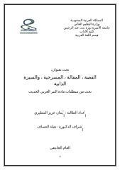 بحث مادة النثر العربي الحديث القصة المقالة والمسرحية الطالبة إيمان العزيز المطيري.doc