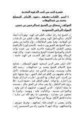 عشرة كتب من كتب الدعوة النجدية 222222222.doc