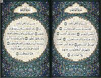 الرقية الشرعية للشيخ خالد العوفي.mp3