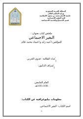 ملخص كتاب التغير الاجتماعي لأحمد زايد و إعتماد محمد علام الطالبة فدوى الحربي.doc