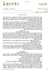 منتديات ستار تايمز.pdf