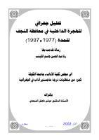 رسالة ماجستير تحليل جغرافى للهجرة الداخلية بمحافظة النجف.pdf