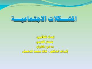 المشـــكلات الاجتماعيـــة بندر الحربي وسامي المطيري 2007.ppt