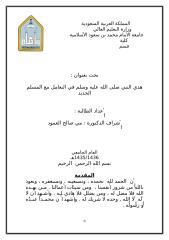بحث بعنوان هدي النبي صلى الله عليه وسلم في التعامل مع المسلم الجديد أخييييييييييير.doc