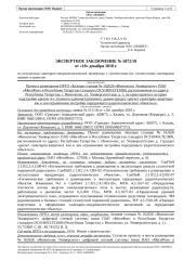 5872 - 162626 «Иннополис Университет» - Республика Татарстан, г. Иннополис, ул. Университетская, д. 1.docx
