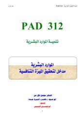 تنمية الموارد البشرية pad 312.pdf