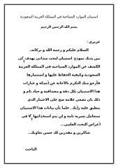 استبيان الموارد السياحية في المملكة العربية السعودية.doc