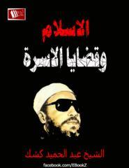 عبد الحميد كشك - الاسلام وقضايا الاسرة.pdf