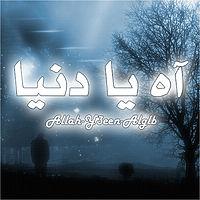 فرقة الاخوه - حلفت عمري.mp3