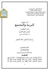 بحث التربية والمجتمع55555511111.doc