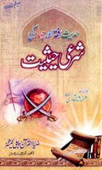 حدیث فقہ اور جہاد کی.pdf