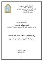 خطة بحث أسباب وآثار التدخين  إعداد الطالب متعب ضيف الله العتيبي.doc