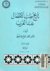 تاريخ طب الاطفال عند العرب.pdf