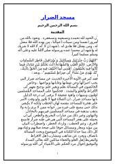 قصة مسجد الضرار.doc