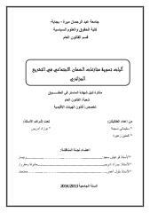 آليات تسوية منازعات الضمان الاجتماعي في التشريع الجزائري.pdf