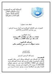 خطة بحث بعنوان التغيرات في الكثافة السكانية في أحياء مدينة الرياض  بين التعداد من عام 1425هـ إلى عام 1431هـ مشعل العنزي .doc