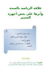 عبد الرحمن إبراهيم الميمن.doc