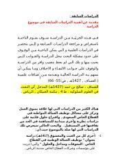 الدراسات السابق1بعد التعديل (1).docx