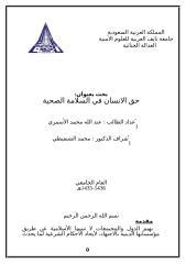 بحث بعنوان حق الانسان في السلامة الصحية أ عبد الله محمد الأسمري.doc