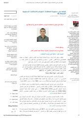 مقال الرقابة على دستورية المعاهدات الدولية و الاشكاليات الدستورية المرتبطة بها.pdf