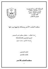 منظمة الصليب الأحمر ومشكلة واجهتها وتم حلها فيصل أبوثنين.doc