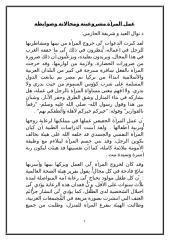 مقال عمل المرأة مشروعيته ومجالاته وضوابطه د نوال العيد و شريفة الحازمي.doc