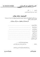 الحسناء لقطع غيار السيارات شطب.doc