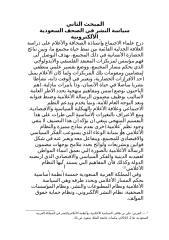 المبحث الثاني سياسة النشر في الصحف السعودية الإلكترونية 222222.doc
