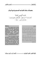 مقال ضمانات نفاذ القواعد الدستورية في الجزائر.pdf