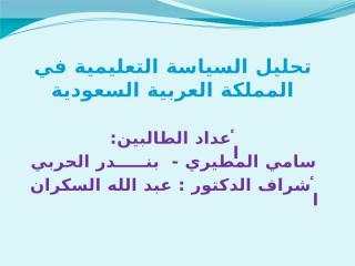 تحليل السياسة التعليمية في المملكة العربية السعودية 2010.pptx
