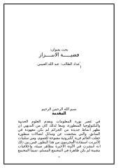 بحث عن قضية اجتماعية قضية الابتزاز عبد الله العتيبي 11111111111.doc