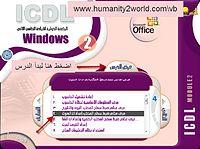 اسطوانة تعليم icdl رخصة قيادة الحاسوب الدولية الجزء الثاني بالصوت والصورة فيديو