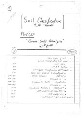 4.soil classification.PDF