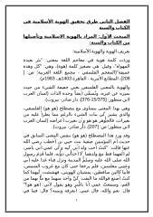 الفصل الثاني طرق تحقيق الهوية الإسلامية في الكتاب والسنة.doc