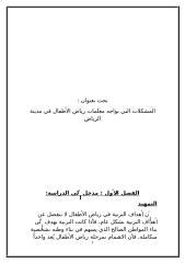 المشكلات التي تواجه معلمات رياض الاطفال في مدينة الرياض الطالبة ندى عبد الله 1111111111.doc