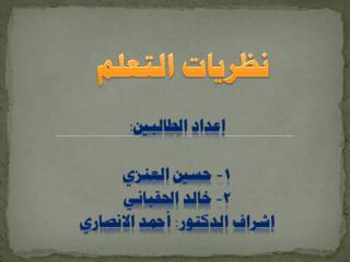 نظريات التعلم 2007 م أحسين العنزي و خالد الحقباني.ppt