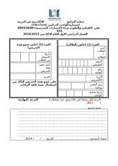 الجامعة العربية المفتوحة 2015 م نورة المطيري ED523 إجابة أسئلة مادة القياس والتقويم.doc