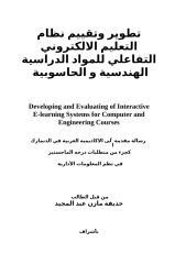 تطوير وتقييم نظام التعليم الالكتروني التفاعلي للمواد الدراسية الهندسية و الحاسوبية رسالة ماجستير.doc