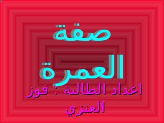 صفة العمرة  أ فوز العنزي.ppt
