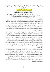 مدى تطبيق المعيار المحاسبي الإسلامي  رقم (1) في المصارف العراقية الإسلامية المصرف العراقي الإسلامي د-عادل-الراوي.doc
