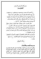 بحث عن المدارس في الأدب العربي الشعراء.doc