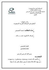 التعليم في المملكة العربية السعودية.doc