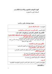 التربية الخاصة في المملكة .docx