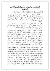 المناقصات والمزايدات في القانون الاداري السعودي.doc